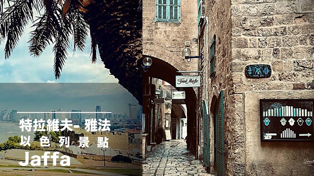 以色列自由行|必去行程景點:特拉維夫、雅法古城一日遊 、景點、交通全攻略