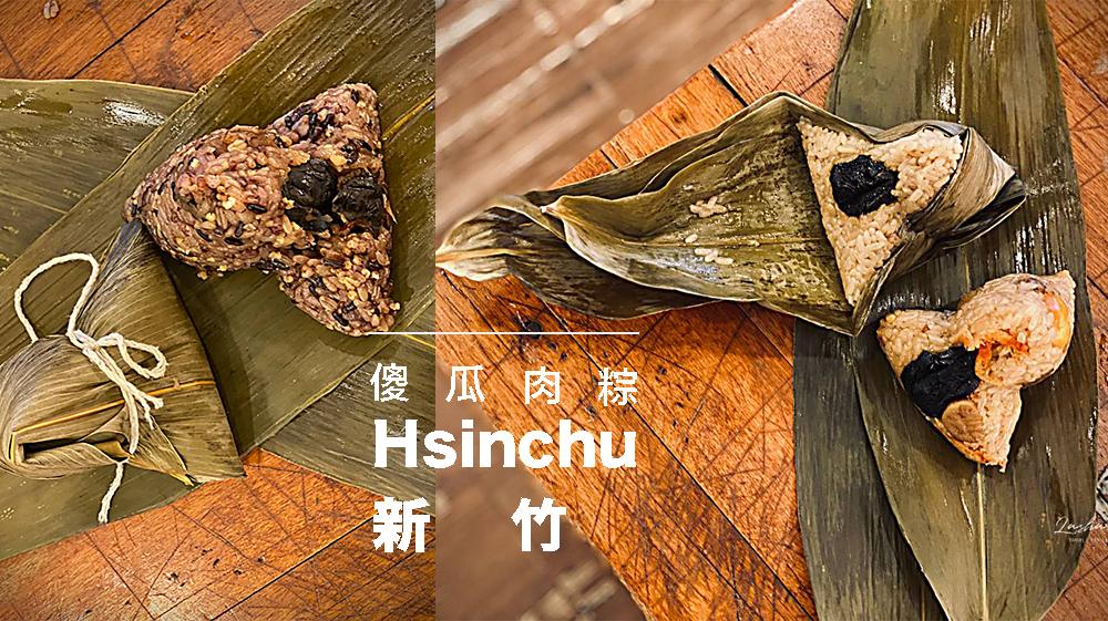 新竹肉粽推薦|傻瓜肉粽養生肉粽 頂級食材、料多實在、端午節最佳伴手禮