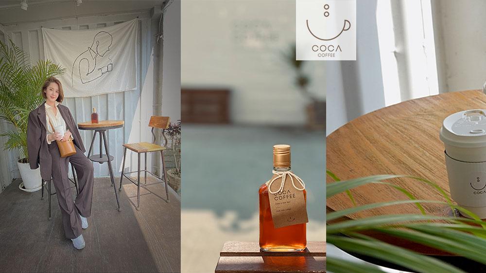 竹北下午茶|COCA COFFEE 渴口手沖咖啡 2.0 解你的渴 滿足你的口,讓你在生活品嘗一杯風味獨特、層次分明的手沖咖啡