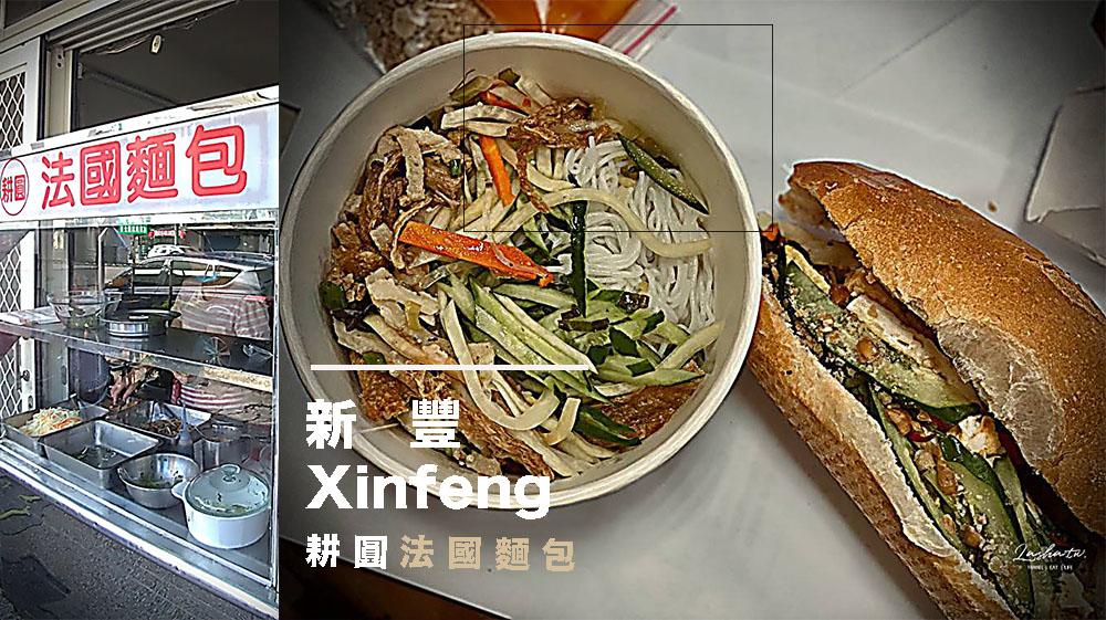 新豐美食|耕圓法國麵包 Vietnamese Bread • 平價隱藏版早餐 • 越式早餐
