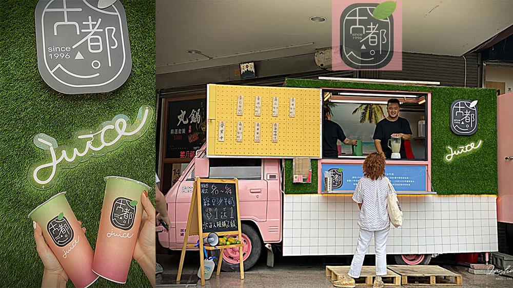 新竹 竹北飲料|古都 木瓜牛奶·綠豆沙牛奶 (原大成街古都木瓜王)、竹北家樂福商圈