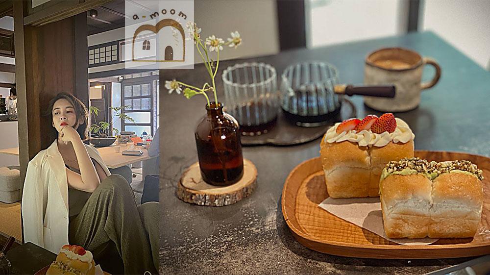 新竹老宅咖啡廳 李克承博士故居 a-moom 日式古蹟隱匿於城市間的小祕境、微熱山形生土司
