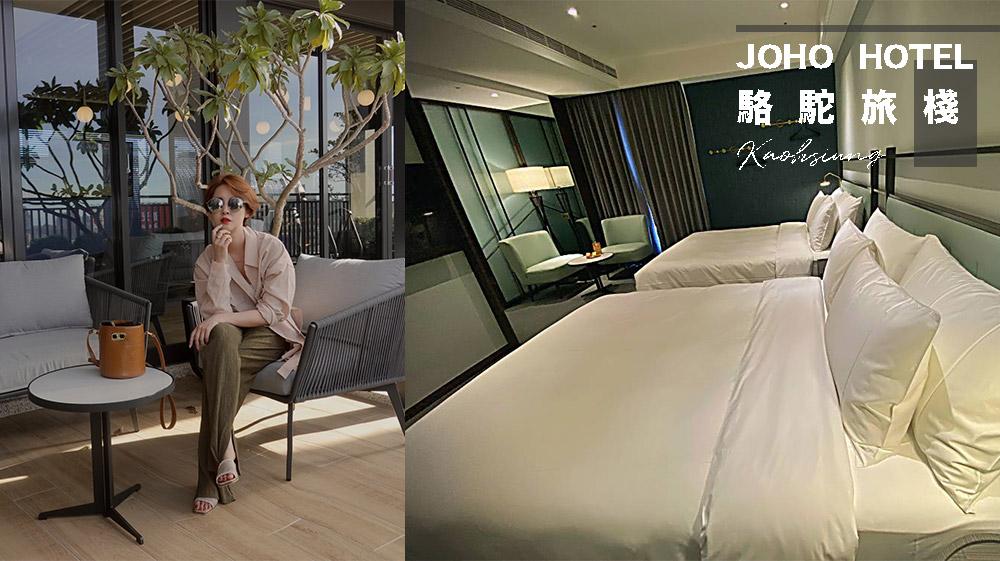 高雄市區住宿推薦|JOHOHOTEL 駱駝旅棧 、讓你用超高CP值價位,享受如同連鎖知名飯店高卡會員般的最高待遇