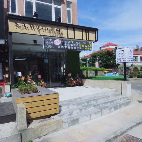 【食記】竹北-早午餐/下午茶S.A.W Café & Pâtisserie🎄聖誕節限定-巧克力草莓抹茶塔