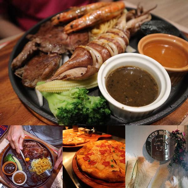 新竹美食|牛室炙燒牛排BEEF HOUSE|手工披薩吃到飽