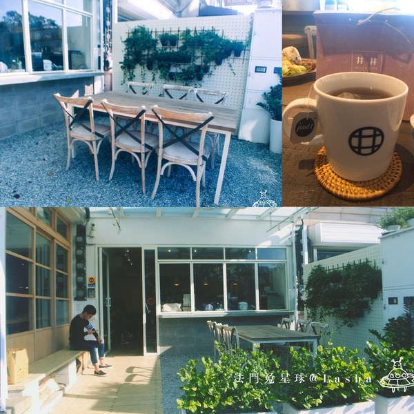 【食記】竹北-下午茶/早午餐 井井 南法鄉村風