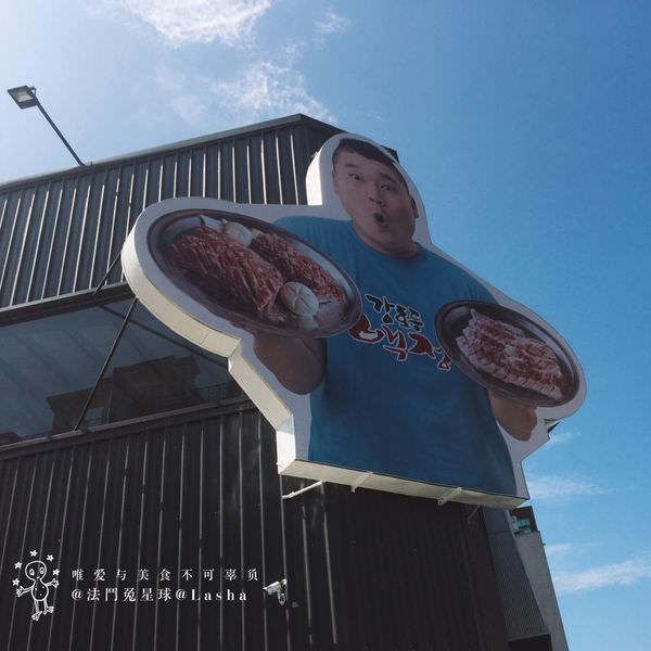 【食記】竹北-姜虎東白丁678 韓國傳統烤肉店