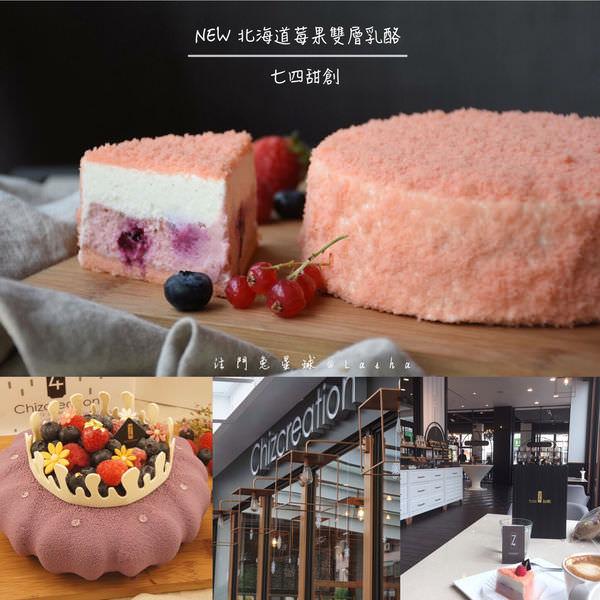 【食記】竹北下午茶-七四甜創Chiz🎂母親節蛋糕👩北海道莓果雙層乳酪🍰