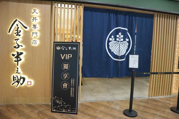 新竹美食|新竹巨城也能吃到日本超人氣天丼-金子半之助(2018/11/19 新菜單更新)