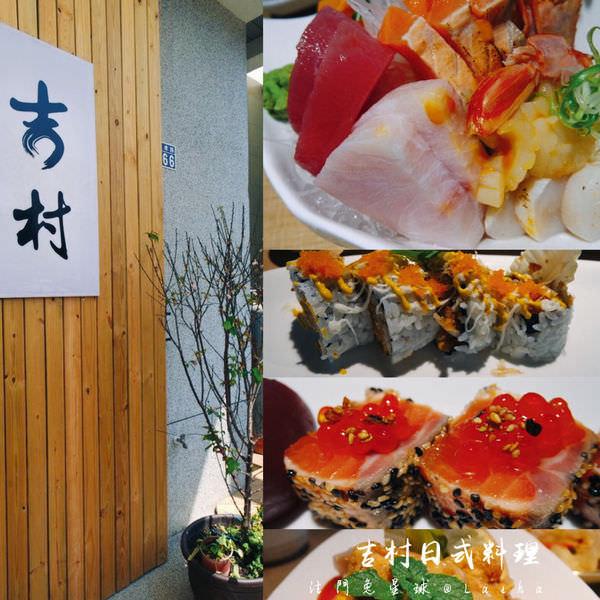【食記】新竹-吉村日本料理🍣激推新鮮生魚片Cp值爆表呀🍤