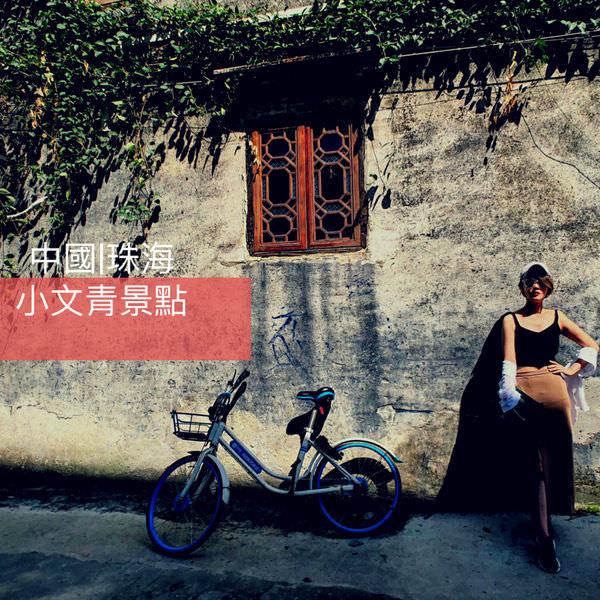 中國China|珠海小文青景點-北山大院文創街區|楊氏大宗祠|大陸上網WiFi