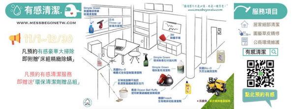 【居家清潔】新竹-竹北🏠有感清潔體驗日-小宅煥然ㄧ新