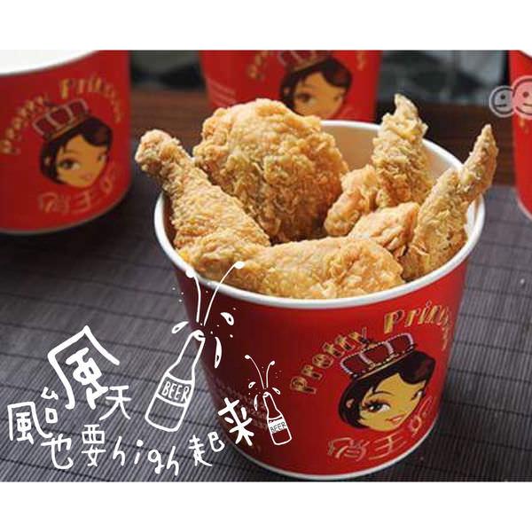 【食記】竹北-俏王妃美式炸雞🍻🍤
