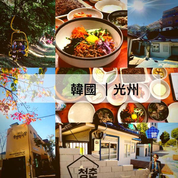 韓國Korea|全羅南道 光州四天三夜行程,必吃住宿懶人包