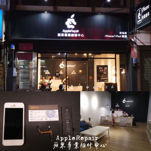 【新竹】Apple Repair-新竹iPhone快速維修~價格親民,服務品質超讚!大力推薦!
