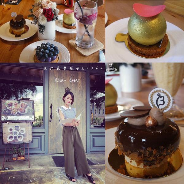 【食記】竹北-下午茶 🍮三訪 新品Bisou Bisou Pâtisserie café🍰法式手作甜點