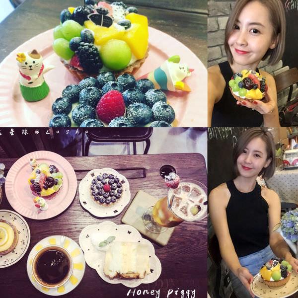 【食記】竹北下午茶-哈甜豬honey piggy 手作甜點的溫度,充滿的對濃濃愛妻的愛意!激推檸檬塔!!