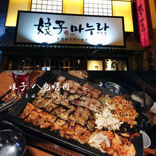 【食記】竹北-娘子 🇰🇷韓式八色烤肉 🐷銷魂豬五花🐖