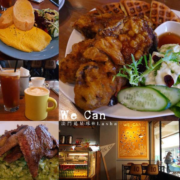【食記】新竹大遠百-工業風美式餐廳We Can 逛街後的休憩好去處