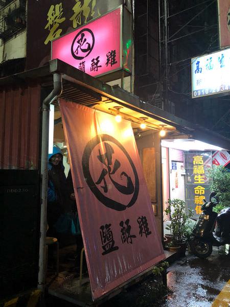 【食記】新竹-花記鹽酥雞🌹🐔神酥脆!沒吃過花記不要跟我說你吃過鹽酥雞&購買經驗分享