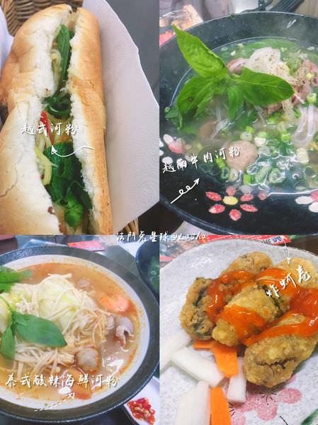 【食記】頭份-平價越南小吃-越來越好吃(2017/6/25更新)