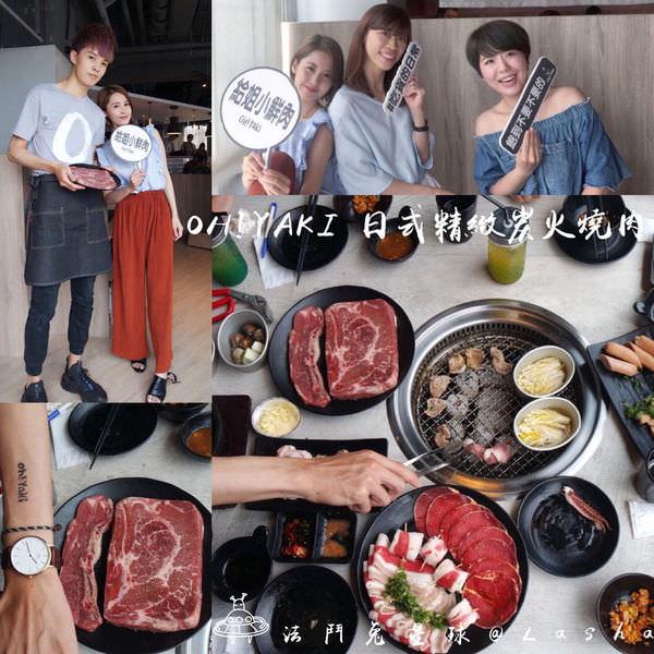 【食記】OH!YAKI 日式精緻炭火燒肉吃到飽/店內帥氣小鮮肉親自幫你烤肉肉!鮮肉x鮮肉眼睛跟胃雙重享受就是爽度100啦哈哈哈