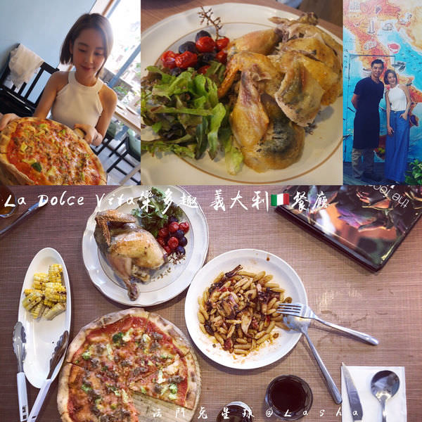 【食記】新竹-La Dolce Vita 樂多趣義大利餐廳,超用心的老闆將義大利不同區域異國風味完全呈現給你我(激推)