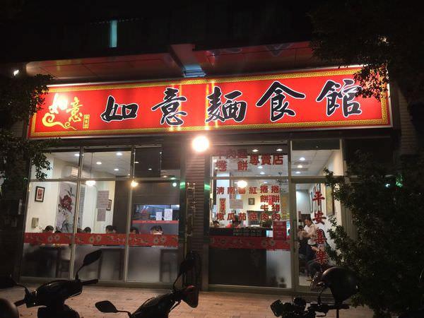 【食記】新竹 如意麵食館 (牛肉麵,捲餅專門店,近公道五)