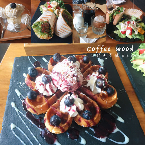 【食記】新竹-Coffee Wood 🌵招牌麻糬鬆餅🍪驚喜感滿分💯冰滴咖啡超好喝滴!