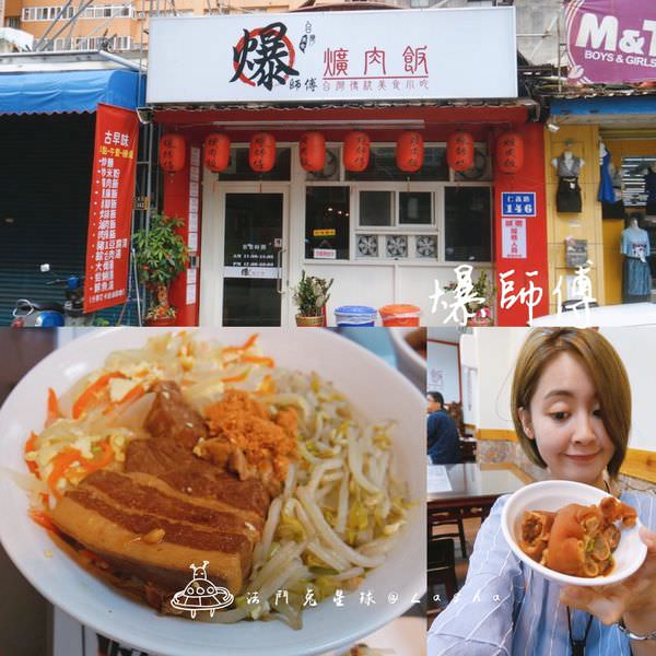 【食記】竹北-爆師傅/來自台中的家鄉味/台中東泉醬/中南部的遊子們怎能錯過祖傳的台中味,回味經典來這就對了