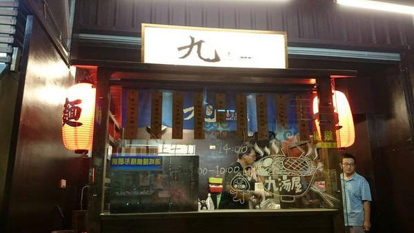 竹北美食| 九湯屋日式拉麵屋-CP值高的美味!