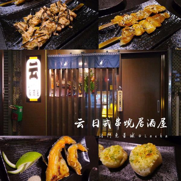 【食記】新竹-云 日式串燒居酒屋🍶三五好友小酌的好去所🍡🍢