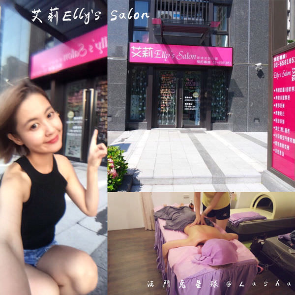 【美容美體】竹北-Elly's Salon 艾莉美妍沙龍 – 精油芳療指油壓讓你身體鬆鬆鬆~睫毛、繡眼線、除毛、繡(霧)眉也都有包辦唷