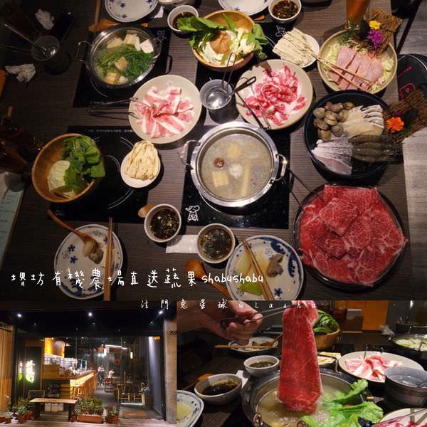 竹北美食|堺坊有機農場直送蔬果shabushabu,蔬食與肉品海鮮都讓我們超級驚豔!真的一吃就回不去拉!`