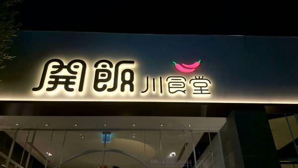 【食記】竹北 開飯川食堂 川菜料理