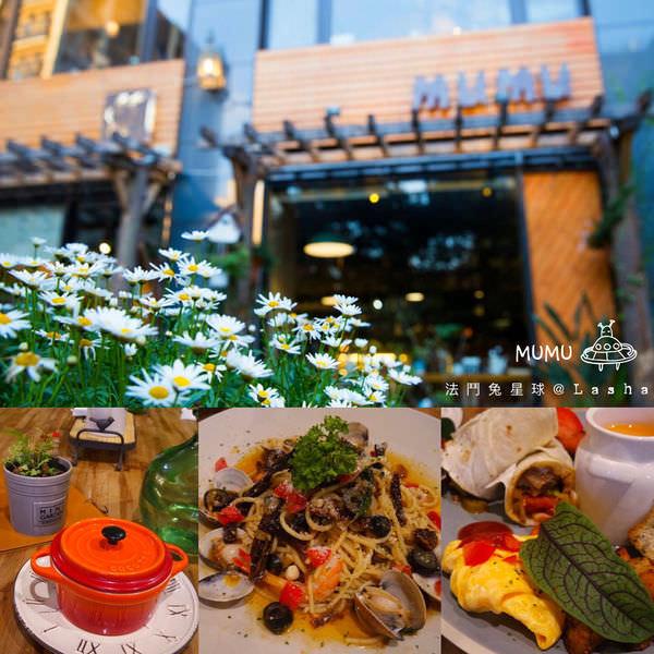 【食記】新竹-城市中的ㄧ抹秘境-綠花園🌻MuMu餐桌🌮