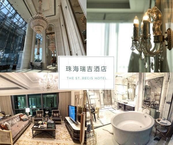 中國珠海|瑞吉酒店 The St. Regis, Zhuhai 瑞吉套房入住體驗|港珠澳大橋