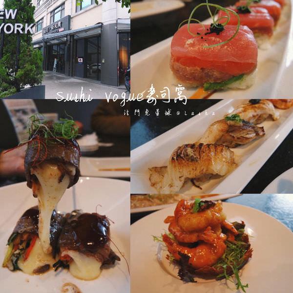 【食記】竹北「美」味日本料理 -Sushi Vogue壽司窩🍣紐約新和食🍙視覺味覺新享受🍤