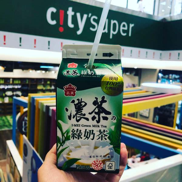 【拉傻吃貨日常】🍵義美濃茶X綠奶茶X全家X義美新竹門市