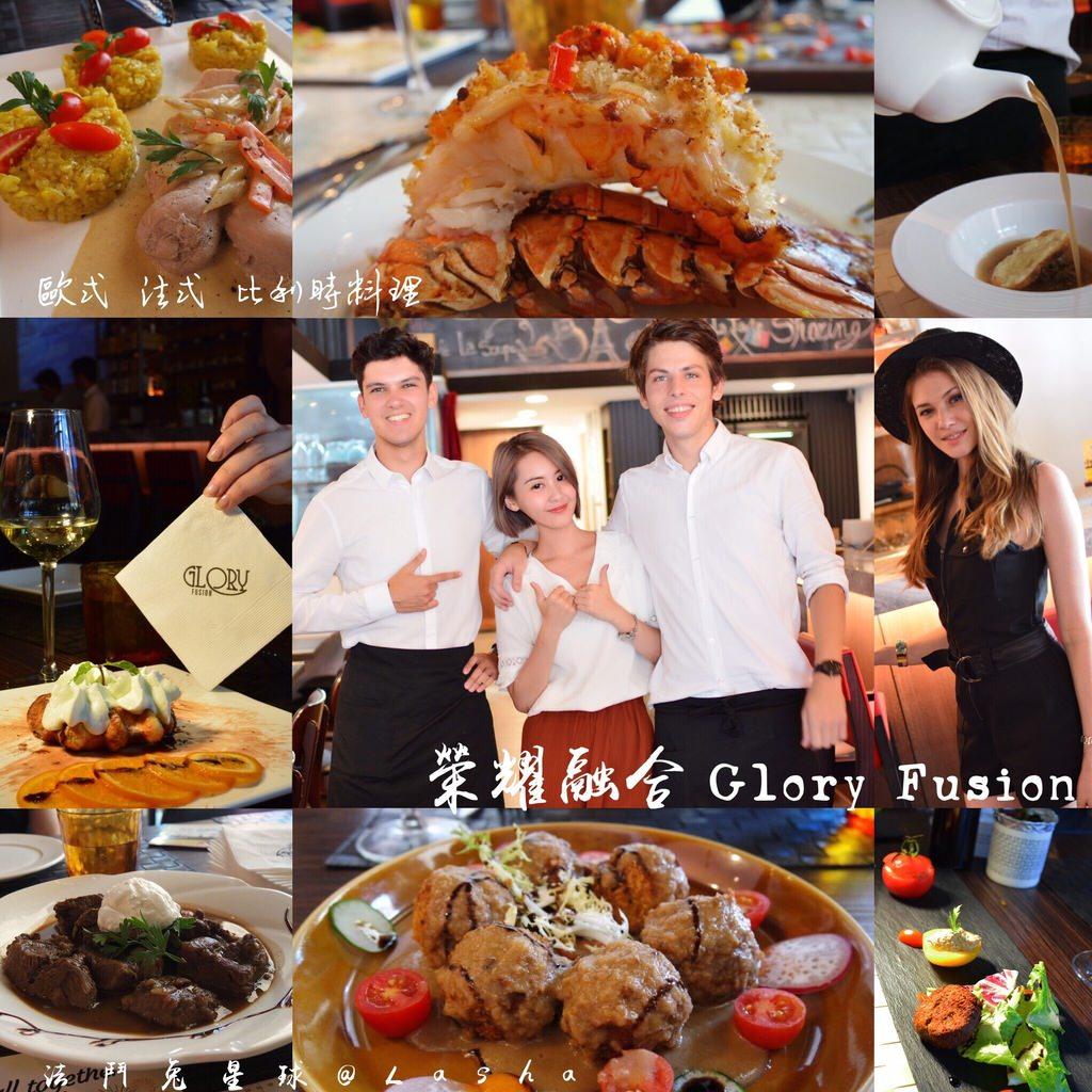 【食記】台北-榮耀融合 – Glory Fusion 超帥氣異國鮮肉服務生, 高貴不貴的道地比利時法國餐廳&比利時超正闆娘讓你走進去就不想出來拉!!(文末抽獎別錯過)
