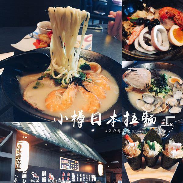 【食記-新竹】天冷來去吃碗拉麵吧!平價小樽日本拉麵(湳雅店)