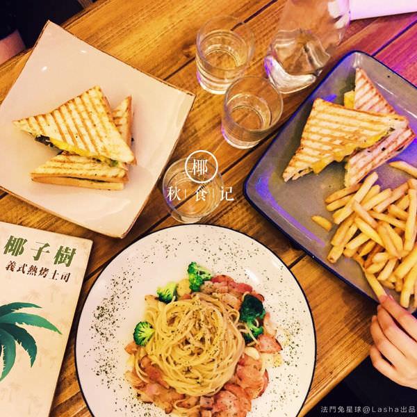 竹北美食|椰子樹義式熱烤土司/早午餐/晚餐