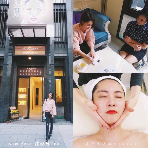 【美容美體】竹北-New faces諾妃思spa 👼韓國保養新科技💕臉部重生水氧療法